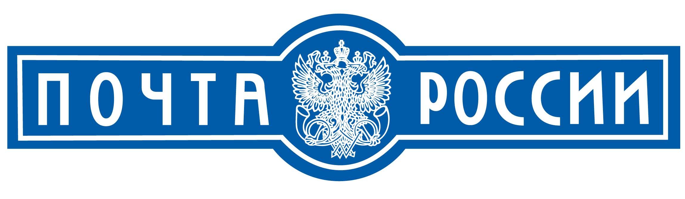 Расчет стоимости Почта России